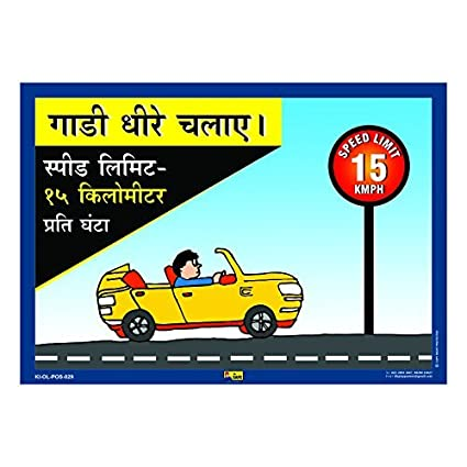 Mr  Safe ROAD SAFETY - FOLLOW SPEED LIMIT Poster Sunboard A4