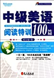 100 Special Practices for Intermediate American English Reading (Chinese Edition)