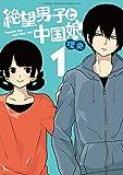絶望男子と中国娘 1 (少年チャンピオン・コミックス・タップ!)