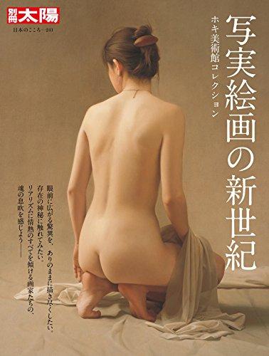 写実絵画の新世紀: ホキ美術館コレクション (別冊太陽 日本のこころ 241)
