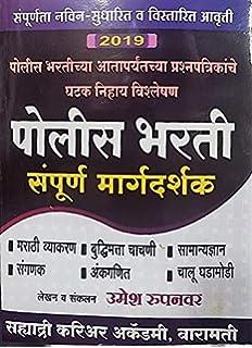 Police Bharti Book App