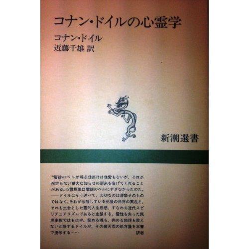 コナン・ドイルの心霊学 (新潮選書)