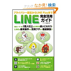 『プライバシー設定からLINE Playまで LINE完全活用ガイド』