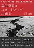 Earthquake recovery can be possible to speed up: Documentary story Grandfather Oh my house tilted Records of residents who fought liquefaction (22nd CENTURY ART) (Japanese Edition)