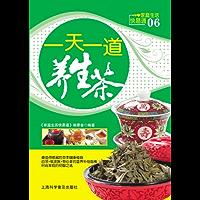 一天一道养生茶 (家庭生活快易通)