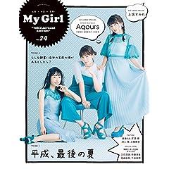 mygirl 表紙画像