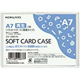 コクヨ ソフトカードケース(環境対応)軟質A7 20枚