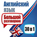 English: A Big Phrasebook - 30 in 1 [Russian Edition] | Michael Spencer