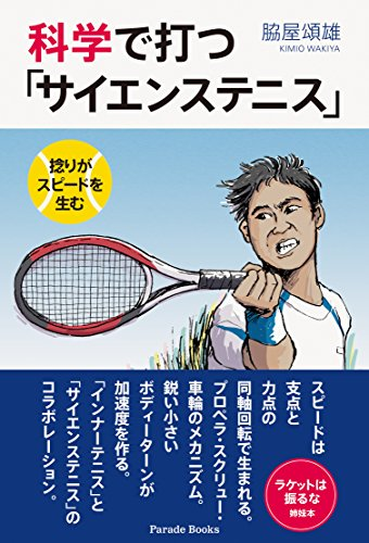 科学で打つ「サイエンステニス」 (Parade books)