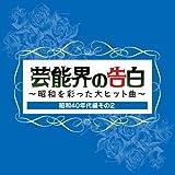 SHOWA KAYO NO KOKUHAKU