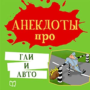 Anekdoty pro GAI i avto [Jokes About Road Police and Cars] Audiobook