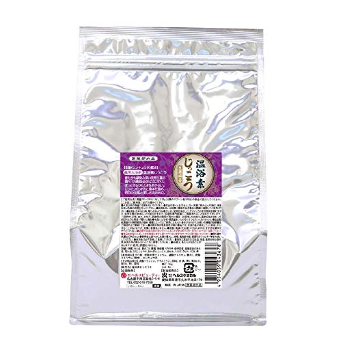 ワーディアンケース牛肉聖職者入浴剤 湯匠仕込 温浴素じっこう 生薬 薬湯 1kg 50回分 お徳用 医薬部外品