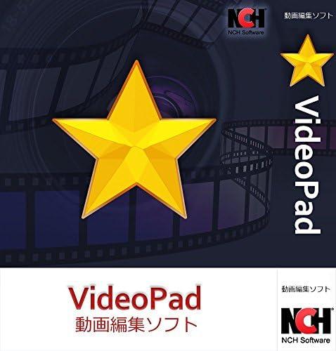VideoPad動画編集ソフトWindows版 ダウンロード版