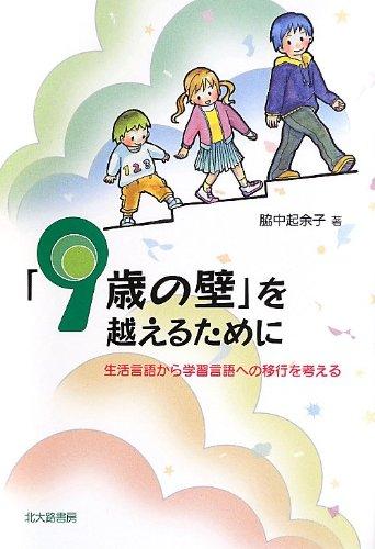 Download Kyusai no kabe o koeru tame ni : Seikatsu gengo kara gakushu gengo eno iko o kangaeru. pdf