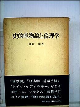 史的唯物論と倫理学 (1972年) | ...