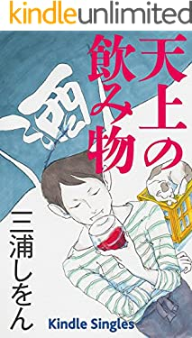 Tenjō no nomimono (Kindle Single) (Japanese Edition)