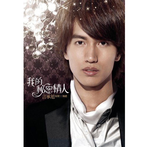 9 best jerry yan for 2019