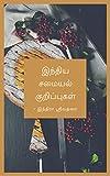 இந்திய சமையல் குறிப்புகள் (Tamil Edition)