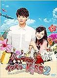 イタズラなKiss2~Love in OKINAWA DVD
