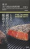 img - for To  kyo   itsutsuboshi no niku ryo  ri book / textbook / text book