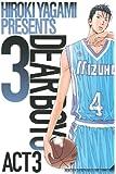 DEAR BOYS ACT3(3) (講談社コミックス月刊マガジン)