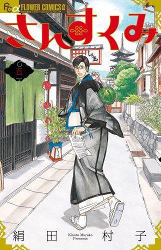 さんすくみ 5 (フラワーコミックスアルファ)