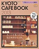 京都カフェブック 2013 (SEIBIDO MOOK)