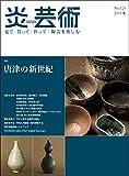 炎芸術 124―見て・買って・作って・陶芸を楽しむ 特集:唐津の新世紀
