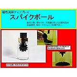 磁性流体ディスプレー スパイクボール ベーシック (ブラック)