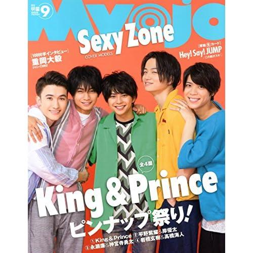 Myojo 2018年9月号 表紙画像