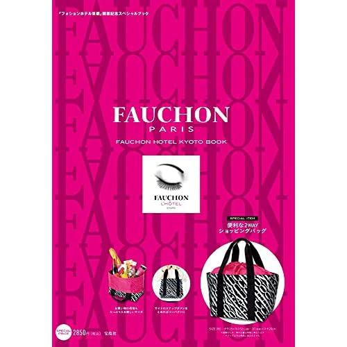 FAUCHON PARIS FAUCHON HOTEL KYOTO BOOK 画像