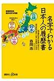名字でわかる 日本人の履歴書 なぜ東日本は「佐藤」「鈴木」が、西日本は「田中」「山本」が席巻したのか (講談社+α新書)