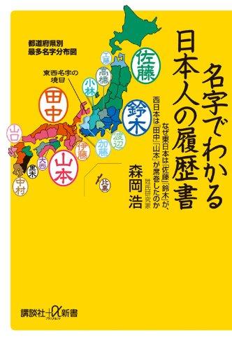 東日本 境目 西日本