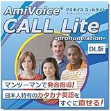 AmiVoice CALL Lite -pronunciation- [ダウンロード]