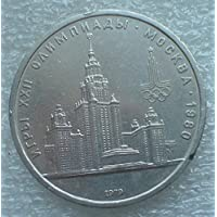 1979 Russia USSR Soviet Union 1 Ruble LMD Mint Games of the XXII Olympiad.Moscow.1980 Moscow State University Coin 31mm About Good