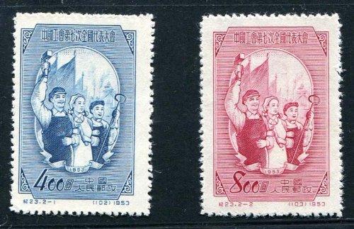 China Stamps - 1953, C23, Scott 185-186 7th All-China Trade Union Congress - MNH, F-VF