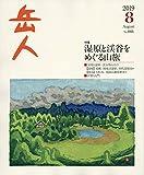 岳人 2019年 08 月号 [雑誌]