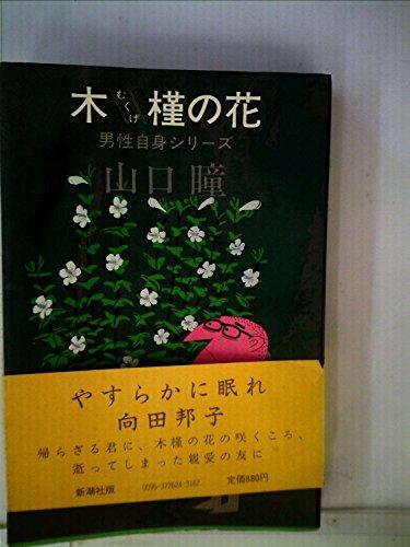 木槿の花 (1982年) (男性自身シリーズ〈17〉)