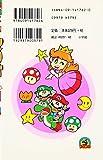 Super Mario-kun (2) (Colo Dragon Comics) (1991) ISBN: 4091417620 [Japanese Import]