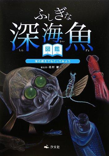 Fushigi na shinkaigyo zukan : Umi no soko made mogutte miyo.