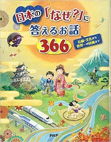日本の「なぜ?」に答えるお話366 伝統・文化から世界一の技術まで