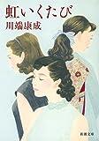 虹いくたび (新潮文庫)