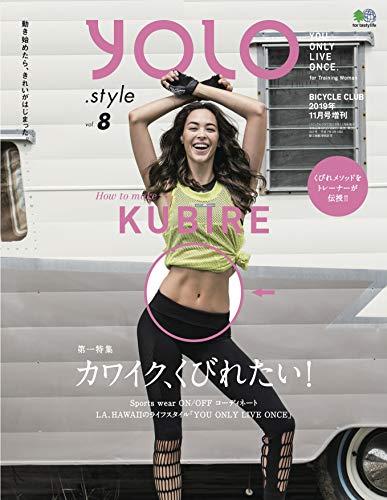 YOLO.style 最新号 表紙画像