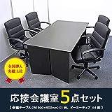 乞う納期確認 応接会議室セット R.F.YAMAKAWA 木製会議テーブル1台/チェア4脚 GZPLT-1690DB と RFDM-BK DM-BK