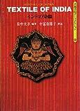 TEXTILE OF INDIA―インドの染織 (京都書院アーツコレクション)