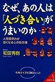 「なぜ、あの人は「人づき合い」がうまいのか・・人間関係力が強くなる心の処方箋」和田 秀樹