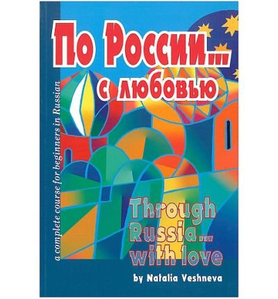 Through Russia... with Love: A Complete Course for Beginners in Russian