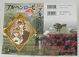 Alpenrose 2 (Flower Comics Deluxe) (2000) ISBN: 4091358926 [Japanese Import]
