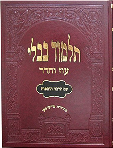 Read Online Gemara Murcheves (Red) Yeshiva Edition - Tractate Kesubos PDF