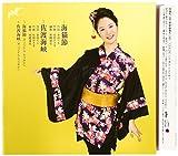 Camilla Miyuki Yamashiro - Umineko Bushi / Sado Kaikyou [Japan CD]